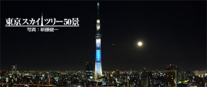 東京スカイツリー50景